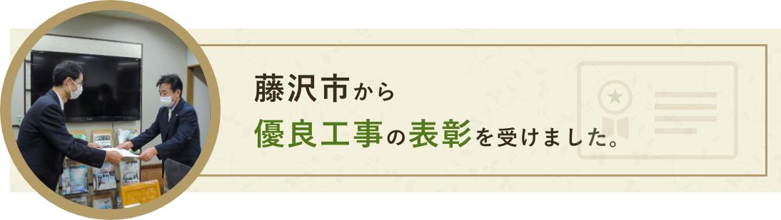 藤沢市から 優良工事の表彰を受けました。
